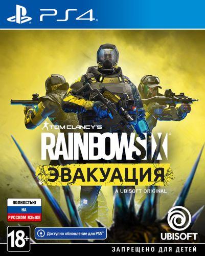 Tom Clancy's Rainbow Six Эвакуация