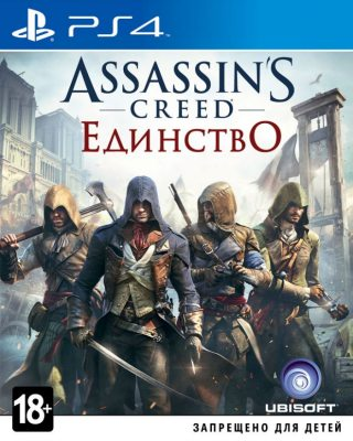 Assassin Единство для PS4