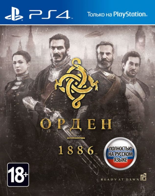 Орден 1886 (Полностью на русском языке!) PS4