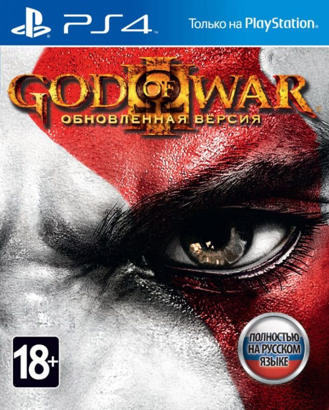 God of War 3 для PS4