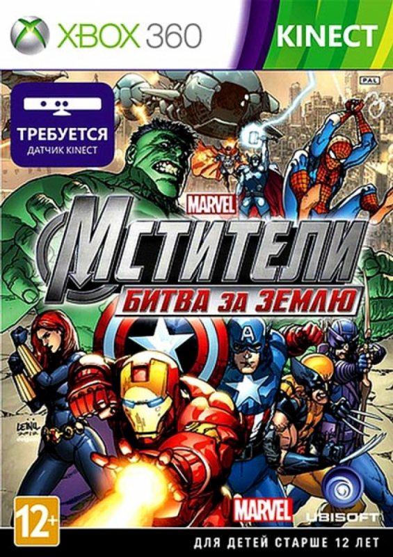 Мстители: Битва за Землю (для Kinect) [Xbox 360]