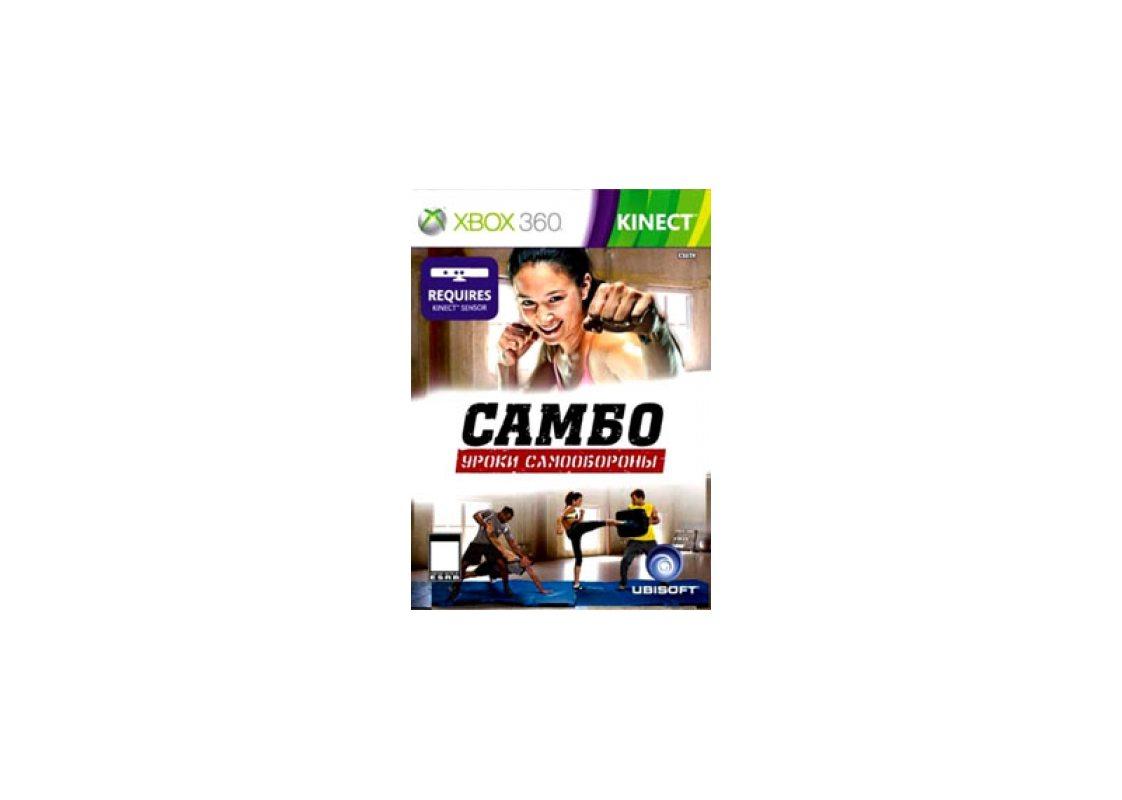 Самбо: Уроки Самообороны [Xbox 360]