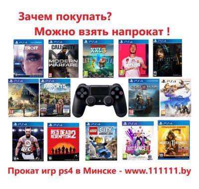 Прокат игр PS4 | Игры для Sony PlayStation 4 прокат