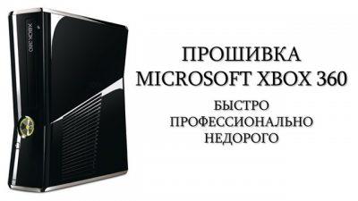 Прошивка xbox 360 slim