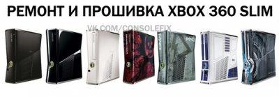 Xbox ремонт