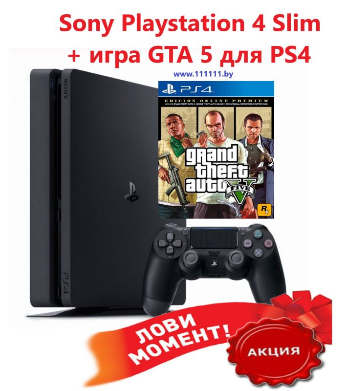 Sony Playstation 4 Slim + игра GTA 5 для PS4
