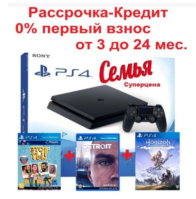 СУПЕР СЕМЕЙНЫЙ комплект PlayStation 4 Slim + 3 игры в рассрочку