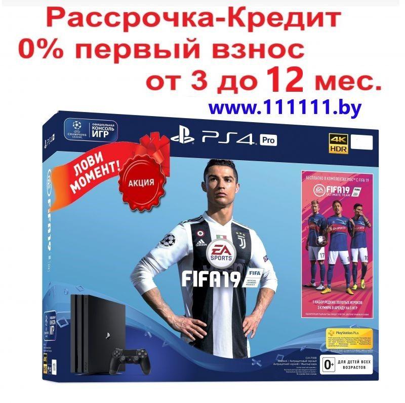 Игровая консоль PlayStation 4 PRO (PS4 Pro) в комплекте с игрой FIFA 19 в рассрочку
