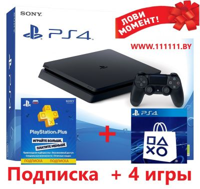 PlayStation 4 (PS4) slim + Подписка + 4 игры
