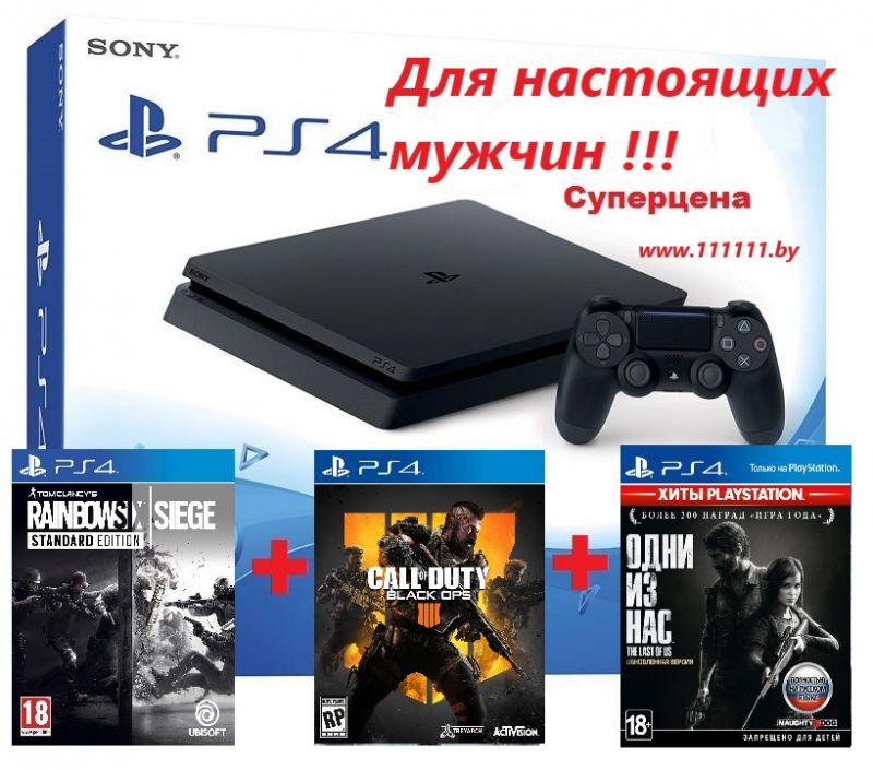 PlayStation 4 Slim + 3 игры   PS4 Для настоящих мужчин.