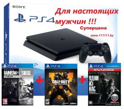 PlayStation 4 Slim + 3 игры | PS4 Для настоящих мужчин.