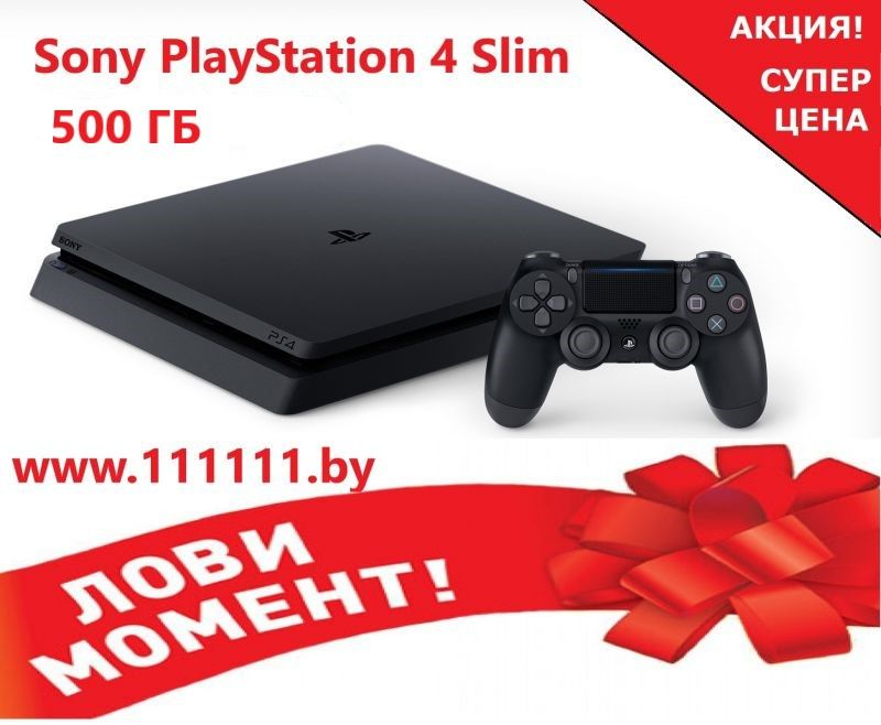 Sony PlayStation 4 PS4 500 ГБ