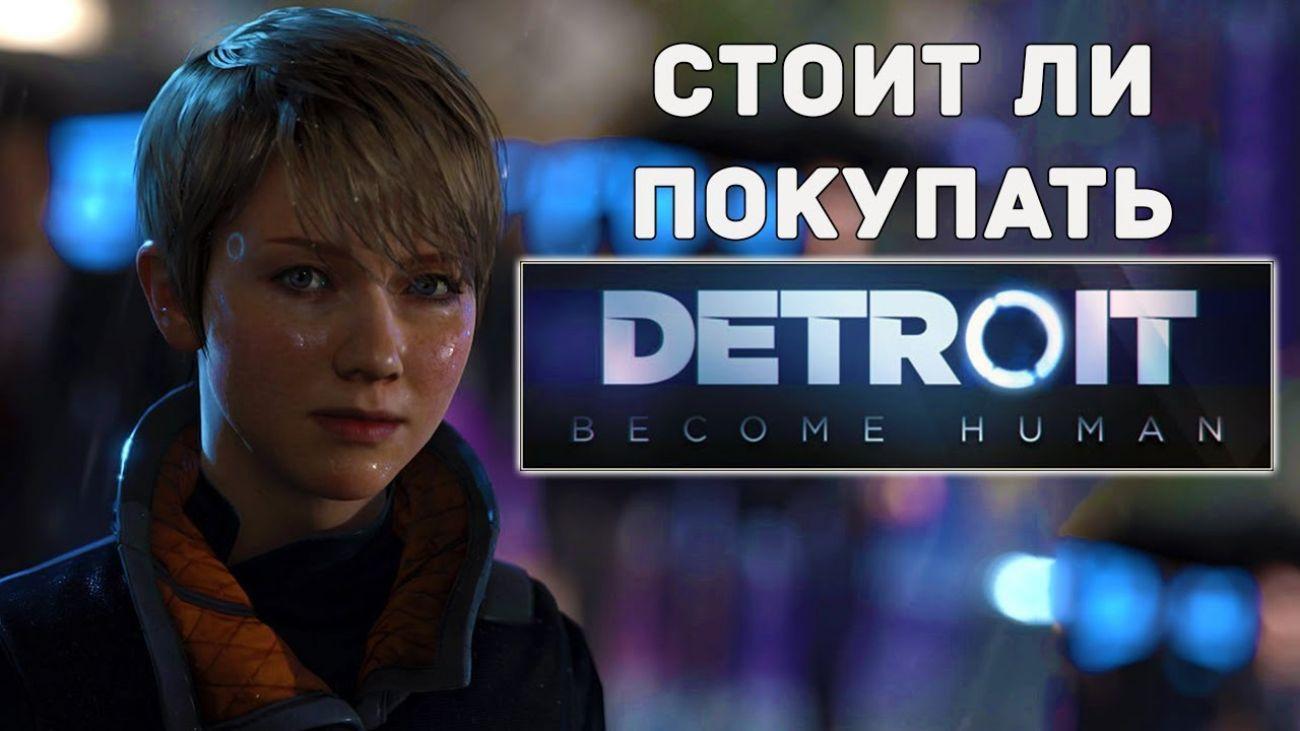 Detroit Become Human (Стать человеком) для PS4