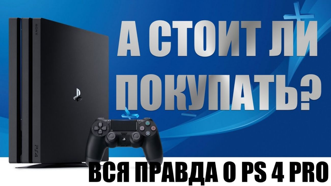 Стоит ли покупать Playstation 4 в 2018г. Подробный обзор PS4 и PS4 Pro.