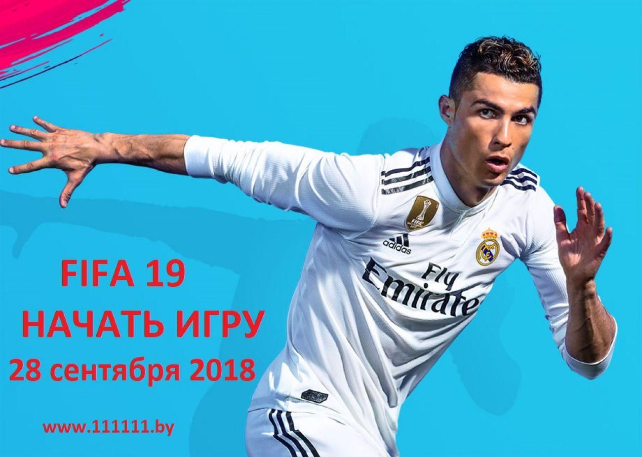 FIFA 19 PS4 / для Playstation 4           НАЧАТЬ ИГРУ 28 сентября 2018