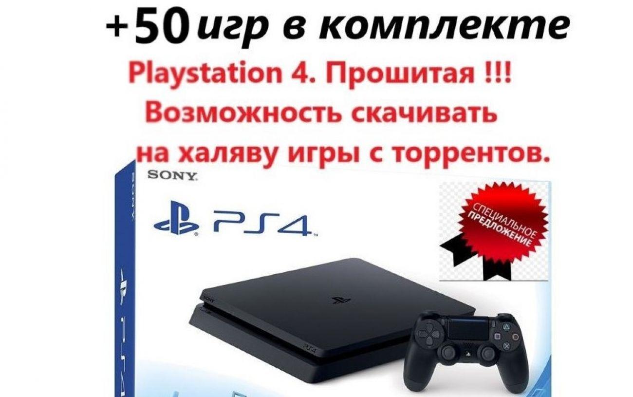 Прошитая Playstation 4 2000Gb - более 50 игр.