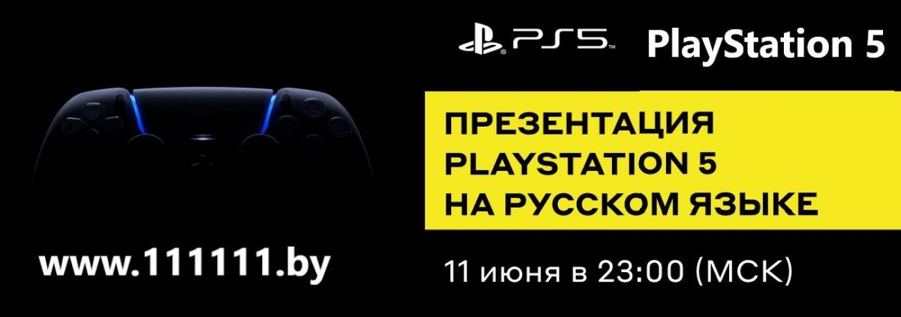 Презентация PlayStation 5 (PS5) 11 июня в 23:00. Презентация PlayStation 5 с русской озвучкой.
