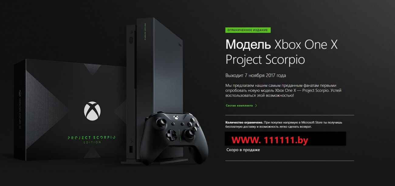 Xbox One X купить