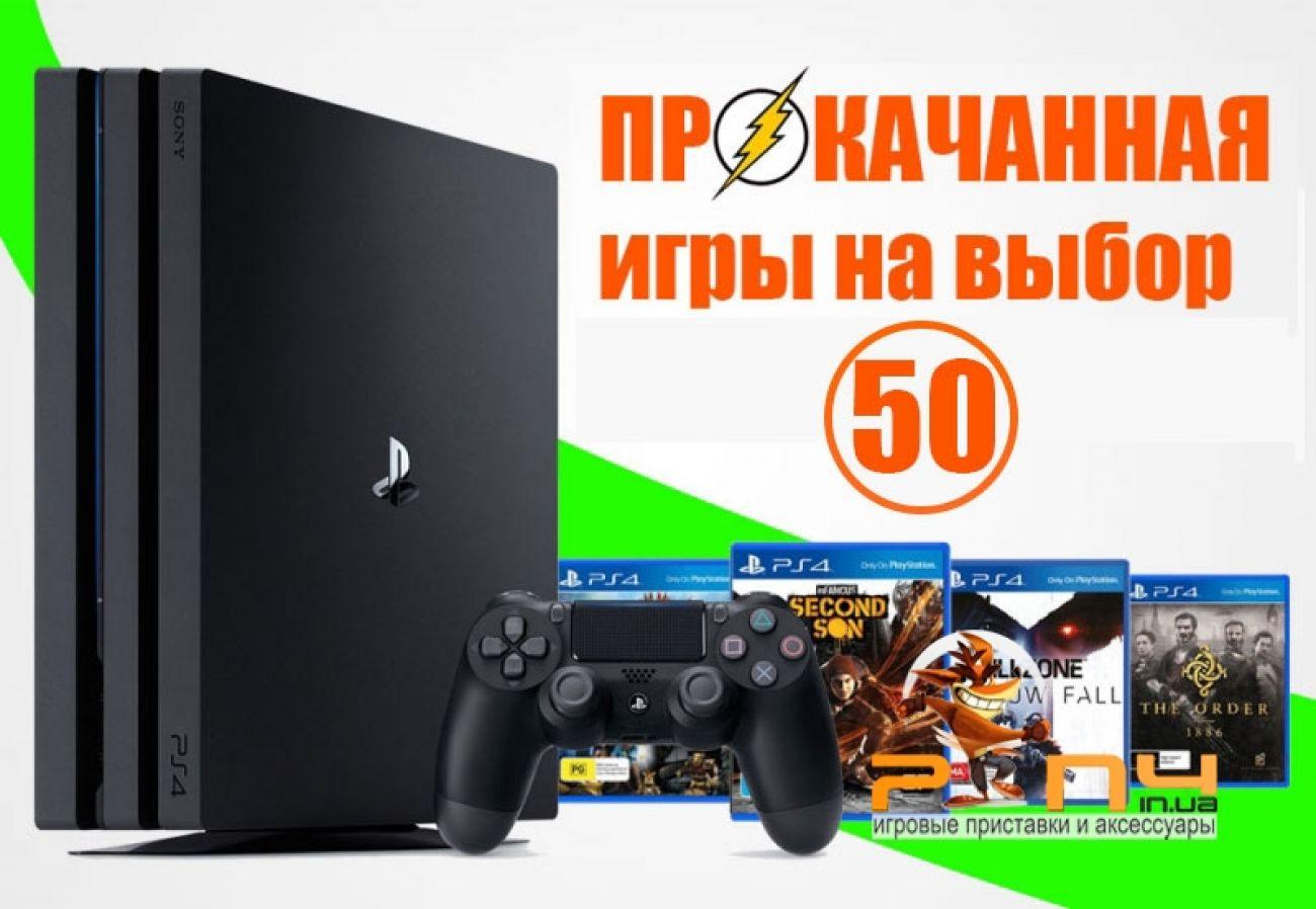 Прошитая Playstation 4 (PS4) купить. Возможность скачивать на халяву игры для PS4 с торрентов.