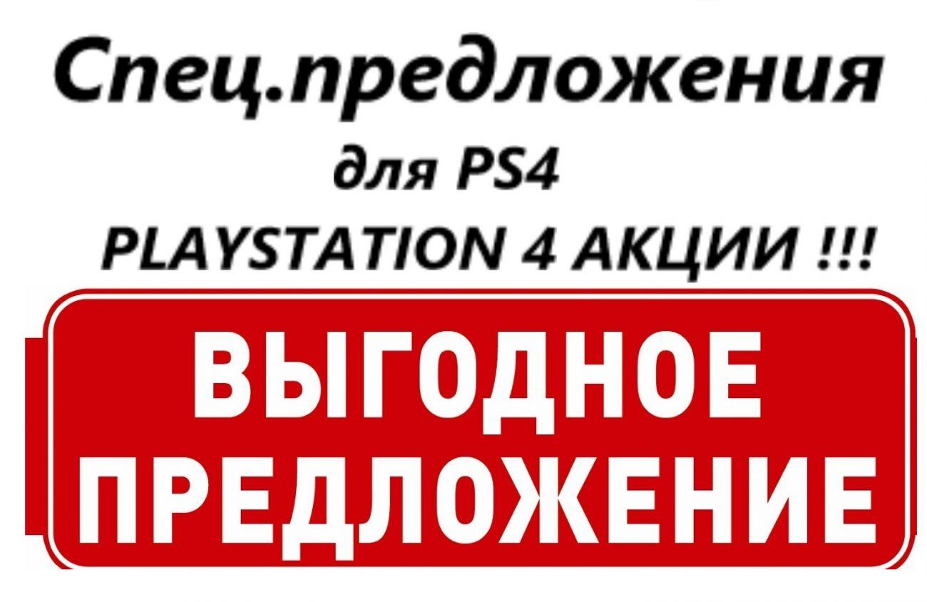 Спец. предложения для PS4 / PLAYSTATION 4 АКЦИИ !!!